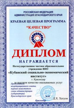 КСЭИ Наши награды  Грамота победителю в номинации Лучший студенческий трудовой отряд МЧС Комитет по делам молодежи Краснодарского края